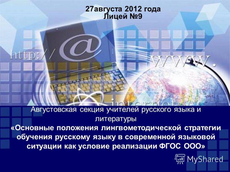 Опыт учителей русского языка