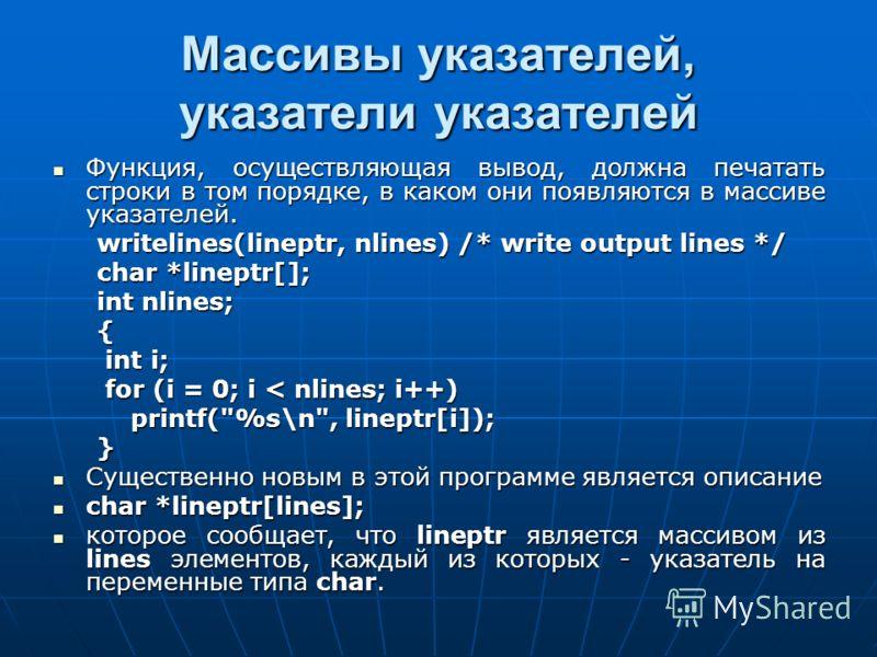 Массивы указателей, указатели указателей Функция, осуществляющая вывод, должна печатать строки в том порядке, в каком они появляются в массиве указателей. Функция, осуществляющая вывод, должна печатать строки в том порядке, в каком они появляются в м