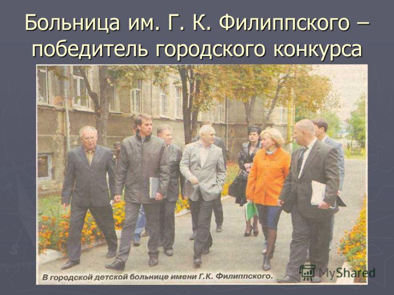 Больница им. Г. К. Филиппского – победитель городского конкурса