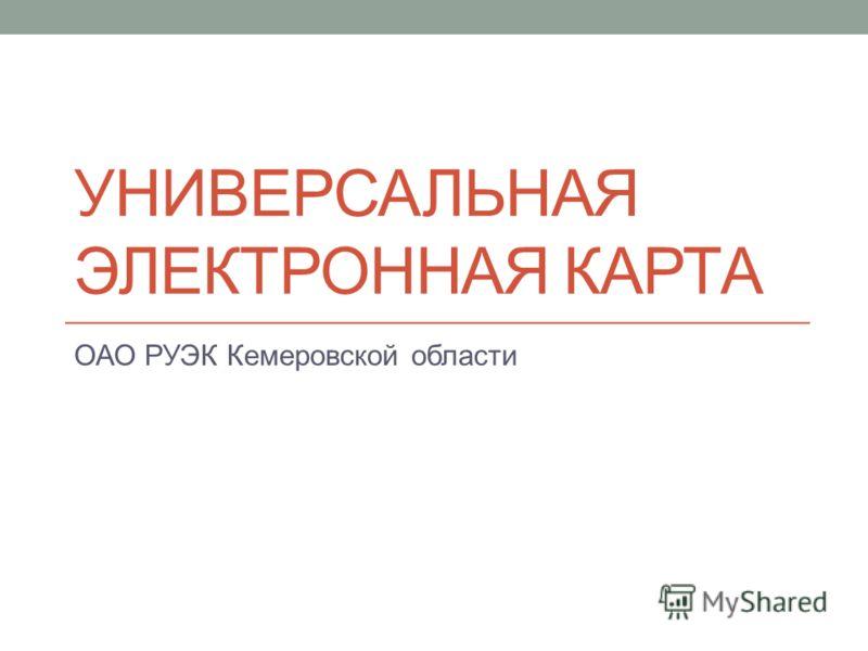 УНИВЕРСАЛЬНАЯ ЭЛЕКТРОННАЯ КАРТА ОАО РУЭК Кемеровской области