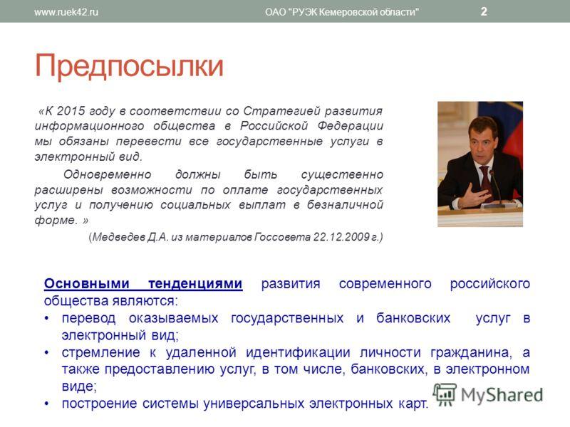 Предпосылки «К 2015 году в соответствии со Стратегией развития информационного общества в Российской Федерации мы обязаны перевести все государственные услуги в электронный вид. Одновременно должны быть существенно расширены возможности по оплате гос