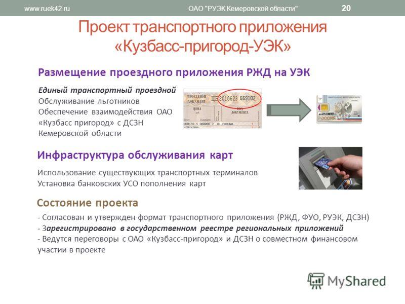 www.ruek42.ruОАО