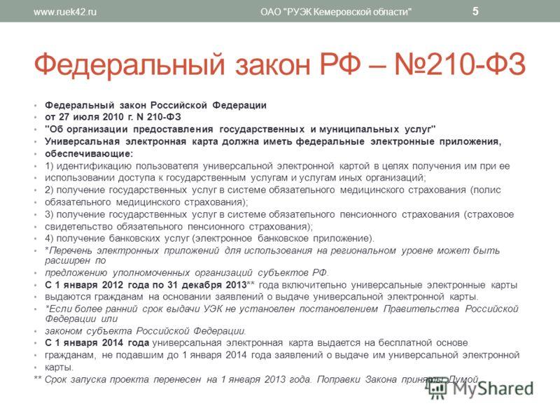Федеральный закон РФ – 210-ФЗ Федеральный закон Российской Федерации от 27 июля 2010 г. N 210-ФЗ