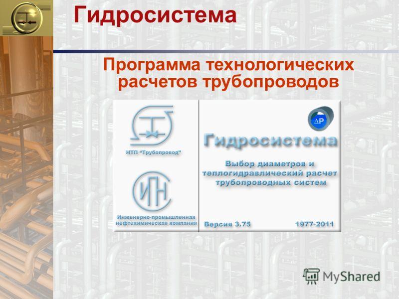 Программа технологических расчетов трубопроводов Гидросистема