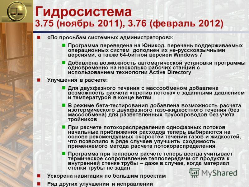 Гидросистема 3.75 (ноябрь 2011), 3.76 (февраль 2012) n «По просьбам системных администраторов»: nПрограмма переведена на Юникод, перечень поддерживаемых операционных систем дополнен их не-русскоязычными версиями, а также 64-битной версией Windows 7 n