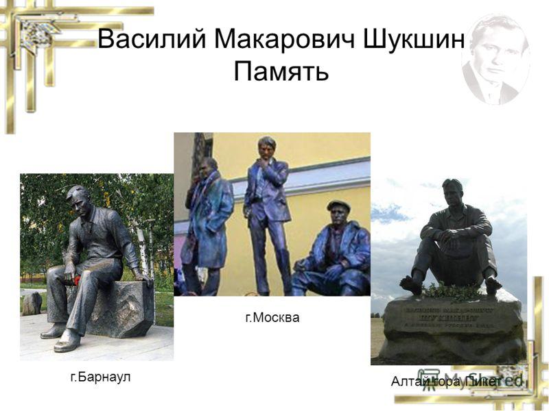 г.Барнаул Алтай гора Пикет г.Москва Василий Макарович Шукшин Память