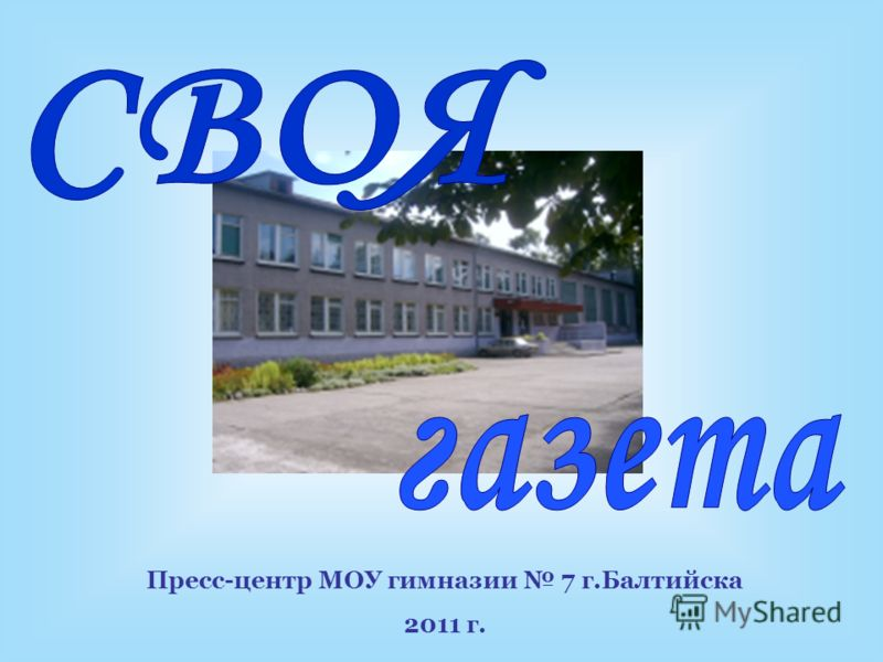 Пресс-центр МОУ гимназии 7 г.Балтийска 2011 г.