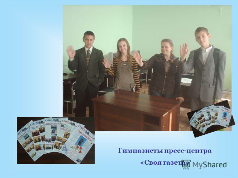 Гимназисты пресс-центра «Своя газета»
