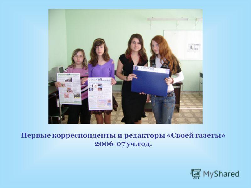 Первые корреспонденты и редакторы «Своей газеты» 2006-07 уч.год.