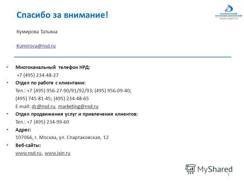 Спасибо за внимание! Кумирова Татьяна Kumirova@nsd.ru Многоканальный телефон НРД: +7 (495) 234-48-27 Отдел по работе с клиентами: Тел.: +7 (495) 956-27-90/91/92/93; (495) 956-09-40; (495) 745-81-45; (495) 234-48-65 E-mail: dc@nsd.ru, marketing@nsd.ru