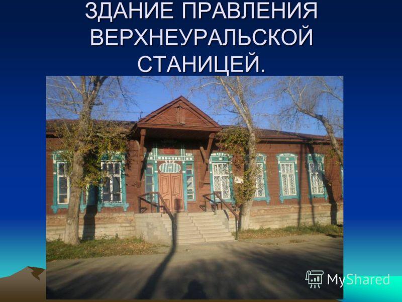 Казачество. В 2003 году казаки отметили свой юбилей - 135 - летие образования второго отдела Оренбургского казачьего войска. В этом здании в 1916 году работал совет рабочих солдатских и казачьих депутатов. Здесь же размещалось правление Верхнеуральск