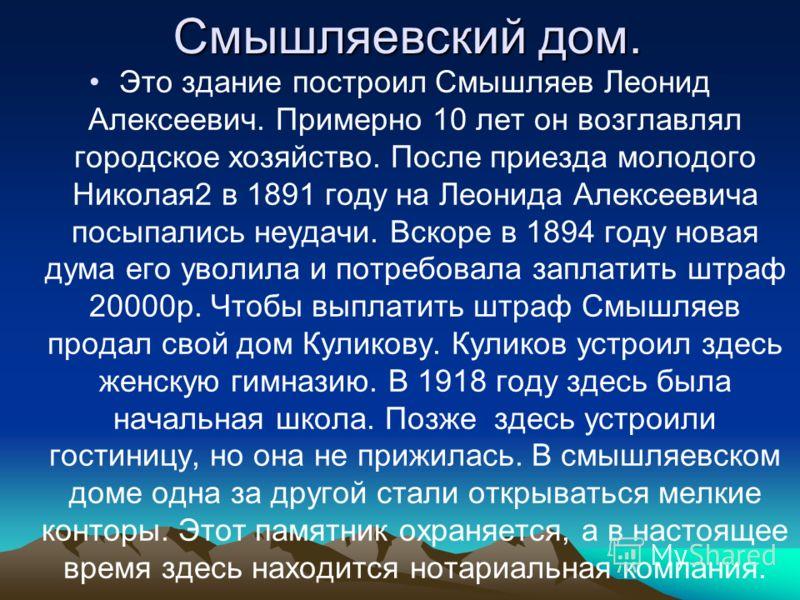 ЗДАНИЕ ПРАВЛЕНИЯ ВЕРХНЕУРАЛЬСКОЙ СТАНИЦЕЙ.