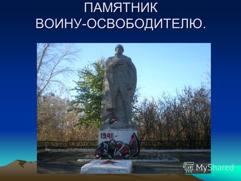 Памятник воину. Во время Великой Отечественной войны Верхнеуральск, входящий в число городов Урала, был тылом. Но всё же множество солдат отправлялись на фронт, защищать Родину. Многие из них не вернулись, а некоторые получили ордена и награды, напри