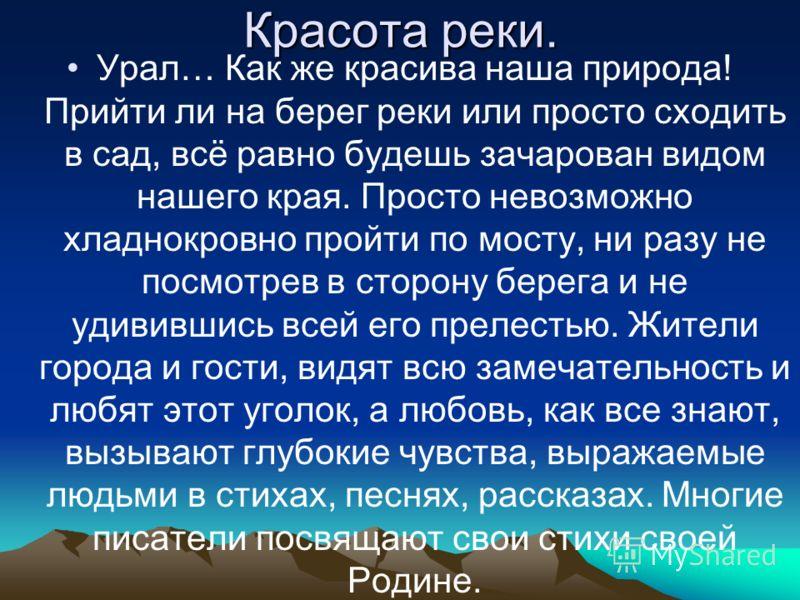 ЧАРУЮЩИЙ ВИД РЕКИ.