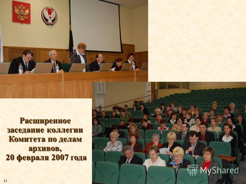 Расширенное заседание коллегии Комитета по делам архивов, 20 февраля 2007 года 20 февраля 2007 года 12
