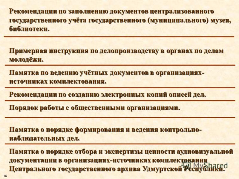 Рекомендации по заполнению документов централизованного государственного учёта государственного (муниципального) музея, библиотеки. Примерная инструкция по делопроизводству в органах по делам молодёжи. Памятка по ведению учётных документов в организа