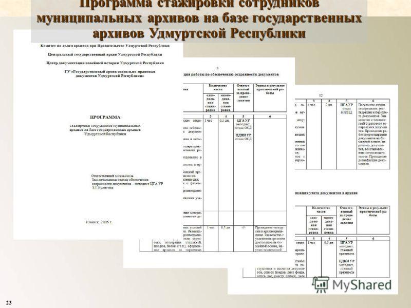 Программа стажировки сотрудников муниципальных архивов на базе государственных архивов Удмуртской Республики 23