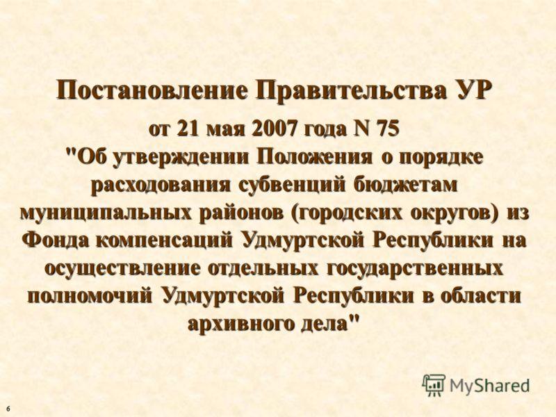 Постановление Правительства УР от 21 мая 2007 года N 75
