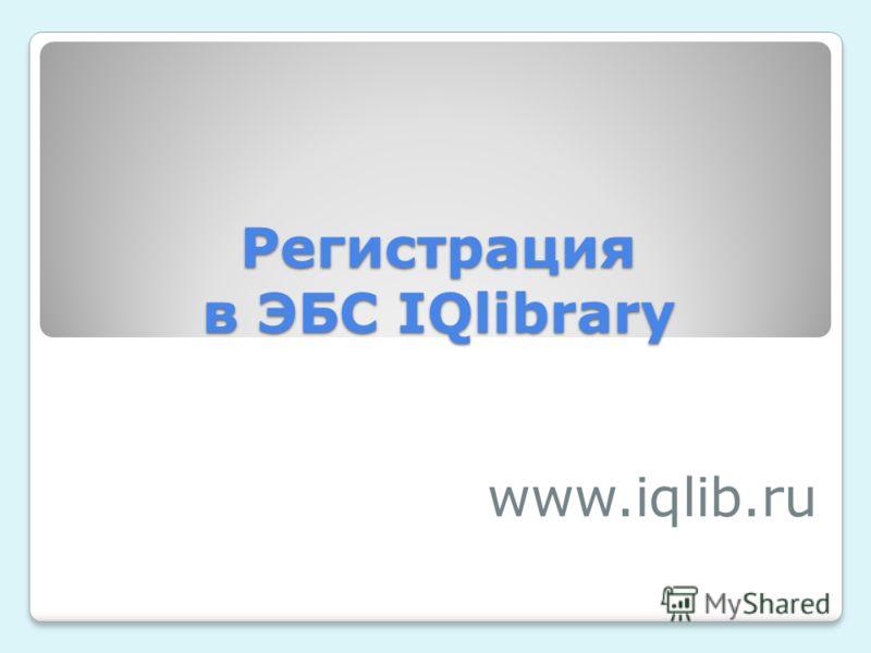 Регистрация в ЭБС IQlibrary www.iqlib.ru