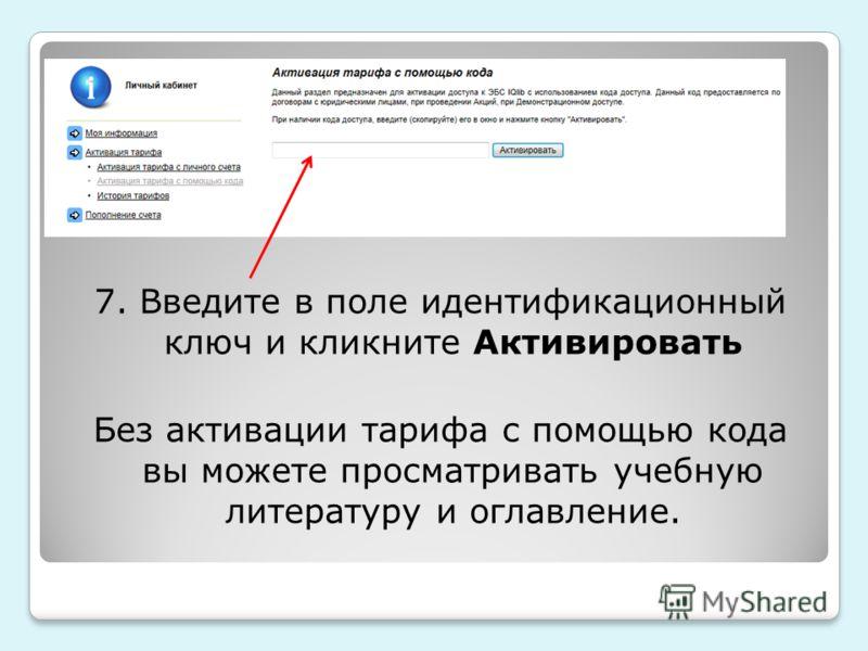 7. Введите в поле идентификационный ключ и кликните Активировать Без активации тарифа с помощью кода вы можете просматривать учебную литературу и оглавление.