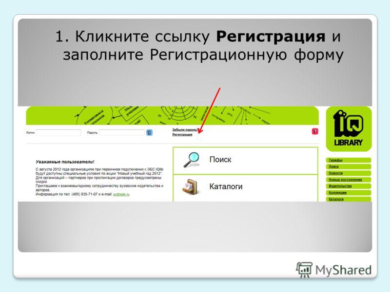 1. Кликните ссылку Регистрация и заполните Регистрационную форму