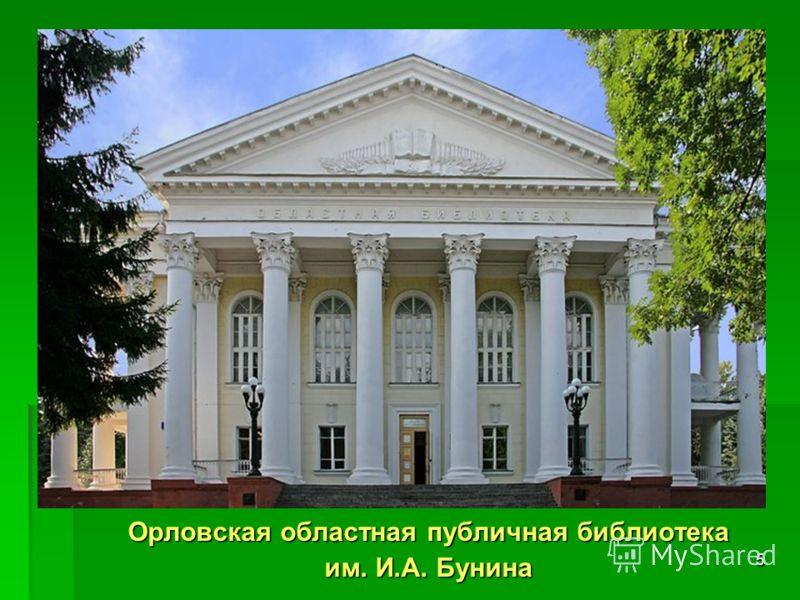 Орловская областная публичная библиотека им. И.А. Бунина 5