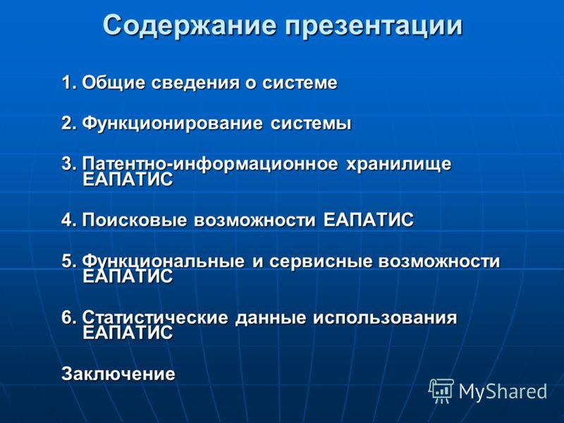 Содержание презентации 1. Общие сведения о системе 2. Функционирование системы 3. Патентно-информационное хранилище ЕАПАТИС 4. Поисковые возможности ЕАПАТИС 5. Функциональные и сервисные возможности ЕАПАТИС 6. Статистические данные использования ЕАПА