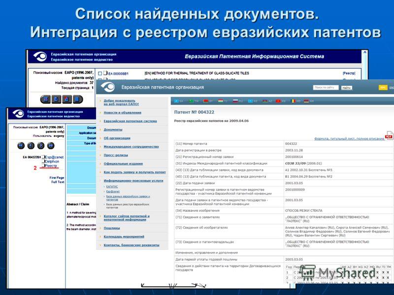 Список найденных документов. Интеграция с реестром евразийских патентов