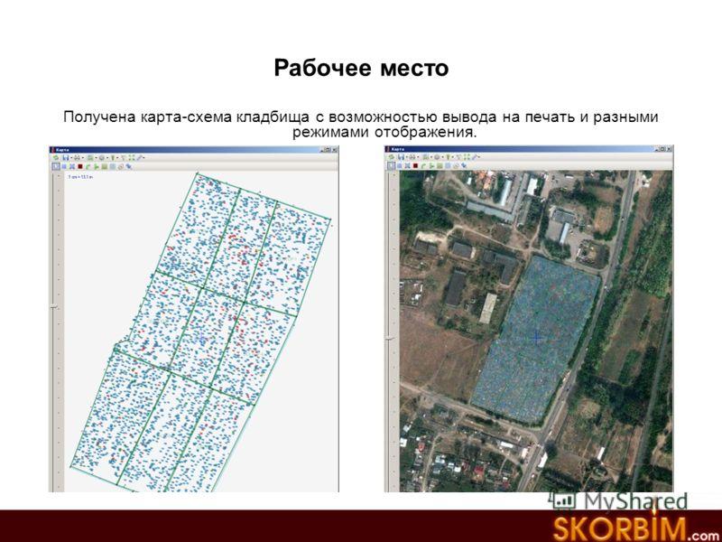 Рабочее место Получена карта-схема кладбища с возможностью вывода на печать и разными режимами отображения.