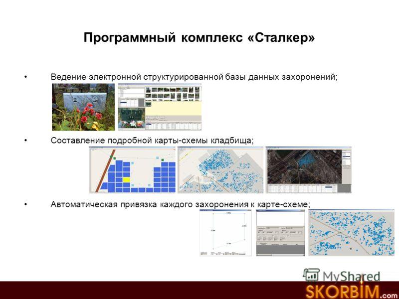 Программный комплекс «Сталкер» Ведение электронной структурированной базы данных захоронений; Составление подробной карты-схемы кладбища; Автоматическая привязка каждого захоронения к карте-схеме;