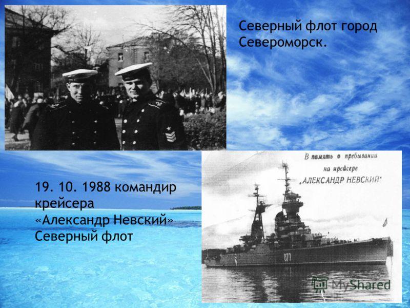 Северный флот город Североморск. 19. 10. 1988 командир крейсера «Александр Невский» Северный флот