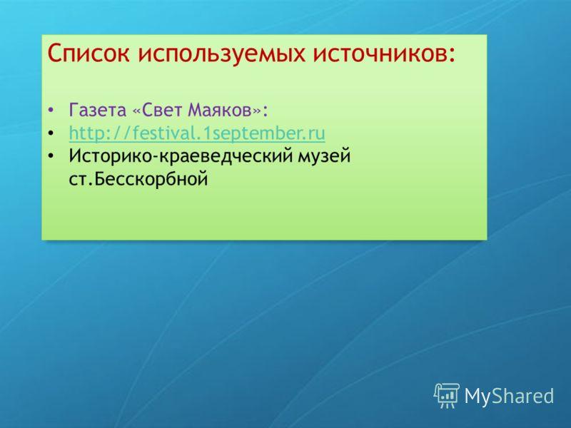 Список используемых источников: Газета «Свет Маяков»: http://festival.1september.ru Историко-краеведческий музей ст.Бесскорбной