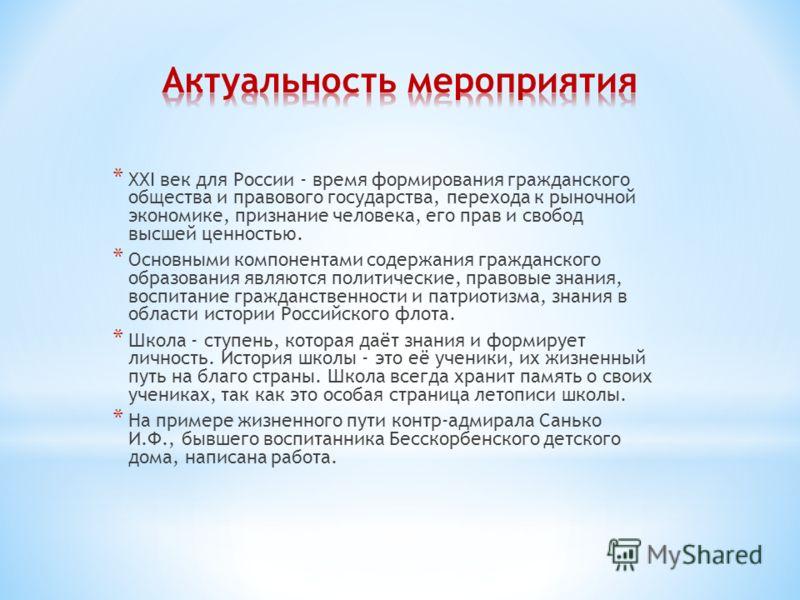 * XXI век для России - время формирования гражданского общества и правового государства, перехода к рыночной экономике, признание человека, его прав и свобод высшей ценностью. * Основными компонентами содержания гражданского образования являются поли