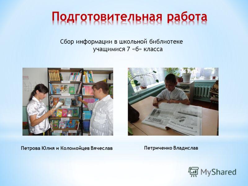 Сбор информации в школьной библиотеке учащимися 7 «б» класса Петрова Юлия и Коломойцев Вячеслав Петриченко Владислав