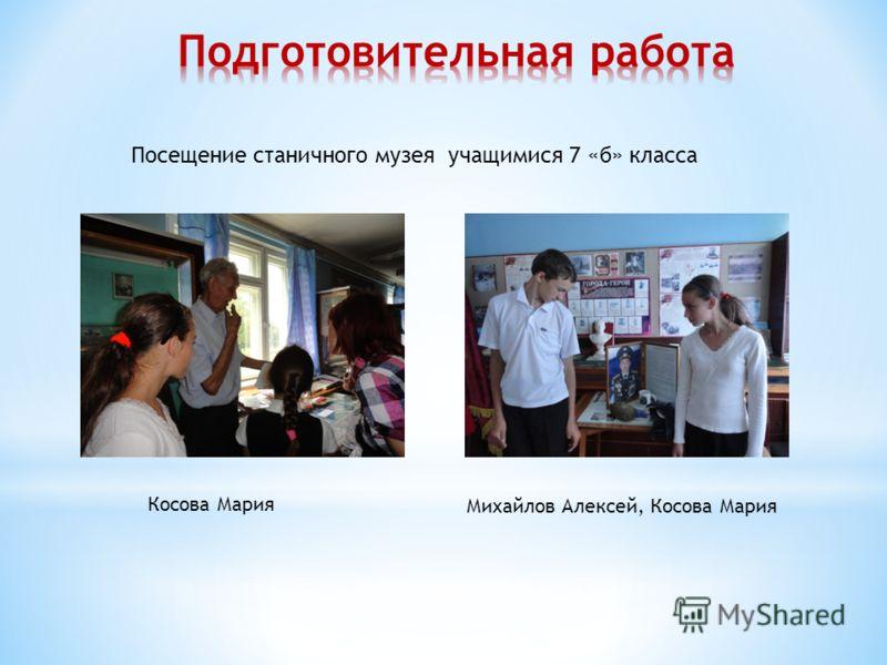 Посещение станичного музея учащимися 7 «б» класса Косова Мария Михайлов Алексей, Косова Мария