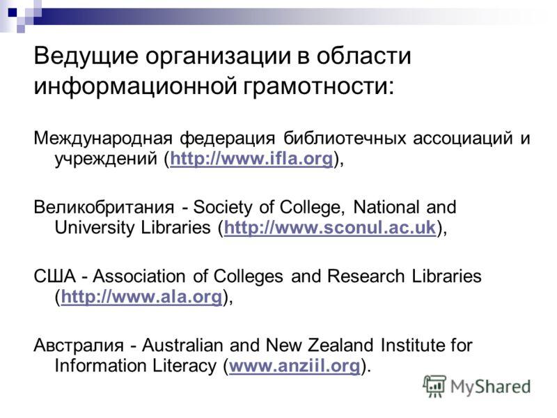 Международная федерация библиотечных ассоциаций и учреждений (http://www.ifla.org),http://www.ifla.org Великобритания - Society of College, National and University Libraries (http://www.sconul.ac.uk),http://www.sconul.ac.uk США - Association of Colle