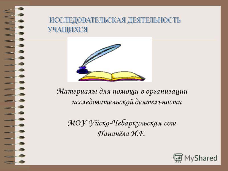 Материалы для помощи в организации исследовательской деятельности МОУ Уйско-Чебаркульская сош Паначёва И.Е.