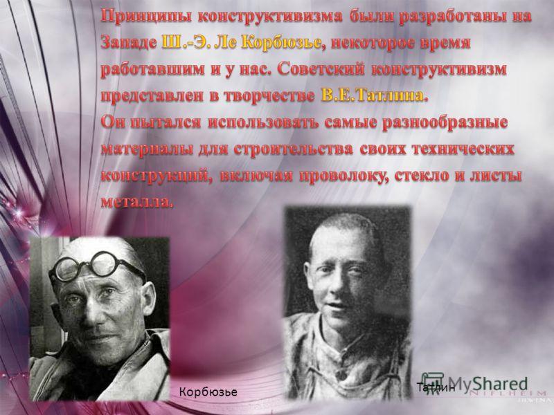 Корбюзье Татлин