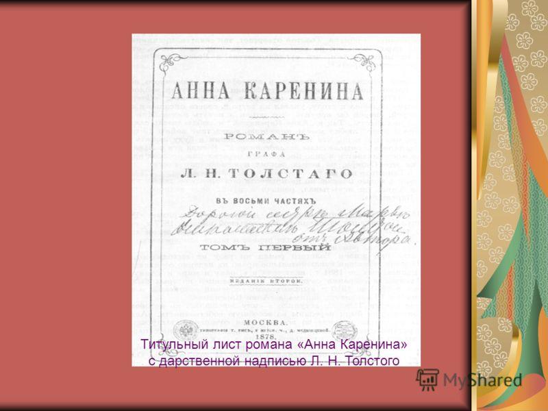 Титульный лист романа «Анна Каренина» с дарственной надписью Л. Н. Толстого