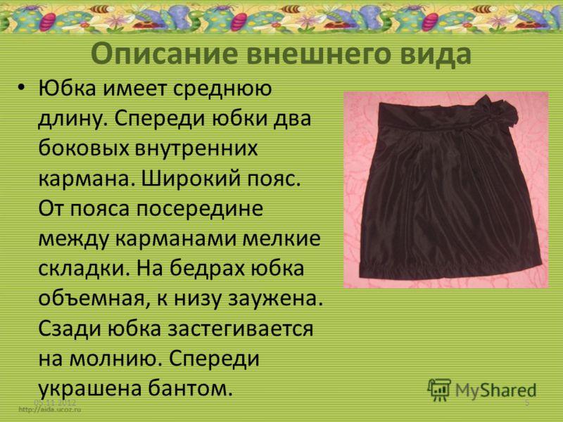 Описание внешнего вида Юбка имеет среднюю длину. Спереди юбки два боковых внутренних кармана. Широкий пояс. От пояса посередине между карманами мелкие складки. На бедрах юбка объемная, к низу заужена. Сзади юбка застегивается на молнию. Спереди украш