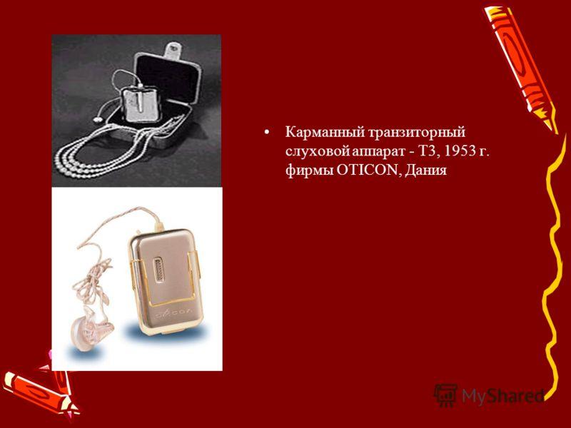 Карманный транзиторный слуховой аппарат - T3, 1953 г. фирмы OTICON, Дания
