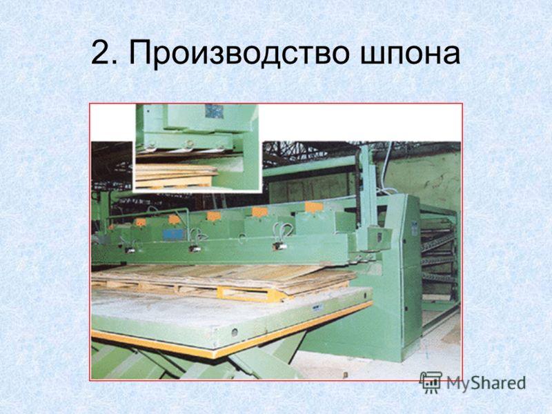 2. Производство шпона