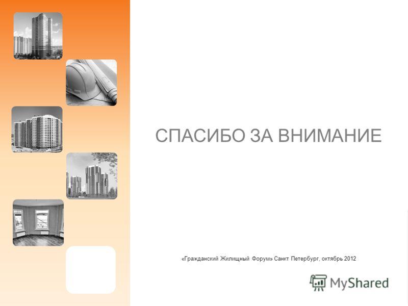 СПАСИБО ЗА ВНИМАНИЕ «Гражданский Жилищный Форум» Санкт Петербург, октябрь 2012