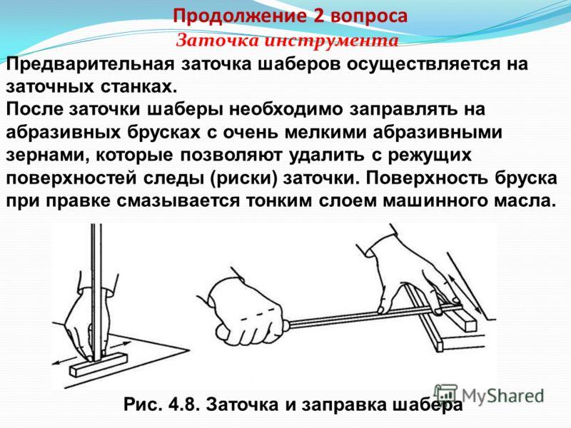 Продолжение 2 вопроса Приспособления для шабрения Рис. 4.6. Приспособление для шабрения вкладышей подшипника скольжения: 1 - основание; 2 - вкладыш; 3 - стойка; 4 - шабер; 5 - планка; 6,8- винты; 7 - полукольцо; 9 - прижим