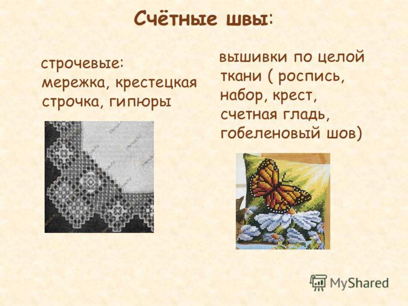 Материалы и приспособления в вышивке