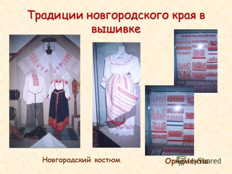 Традиции новгородского края в вышивке Новгородский костюм Орнаменты