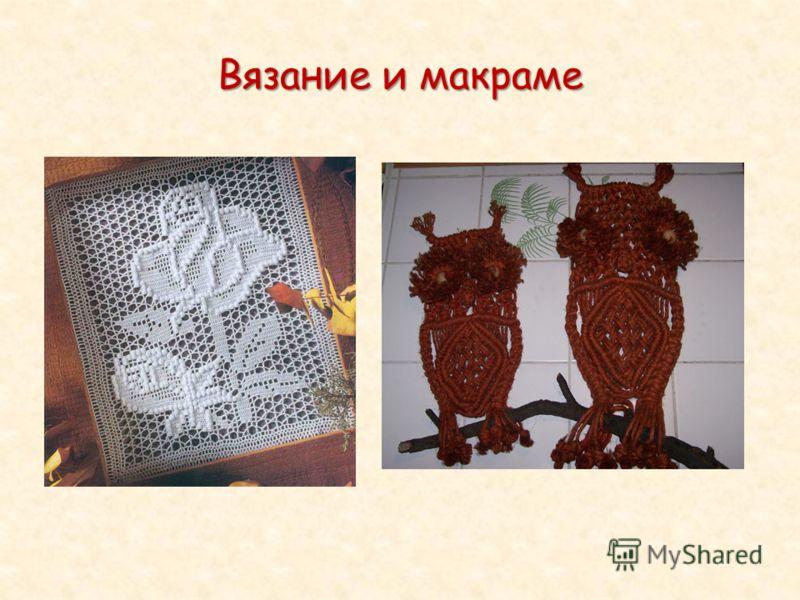 Вязание и макраме
