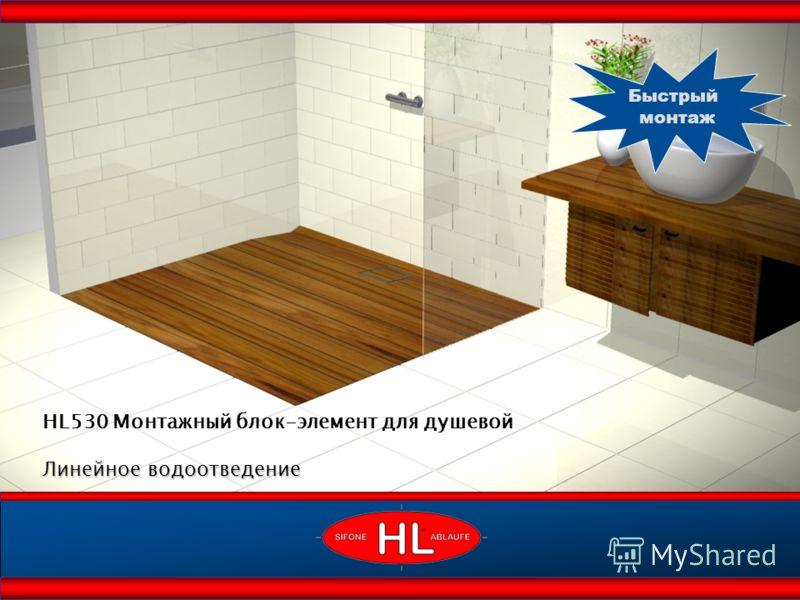 HL530 Монтажный блок-элемент для душевой Линейное водоотведение Быстрый монтаж
