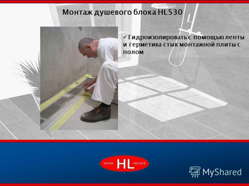 www.hutterer-lechner.com Гидроизолировать с помощью ленты и герметика стык монтажной плиты с полом Монтаж душевого блока HL530