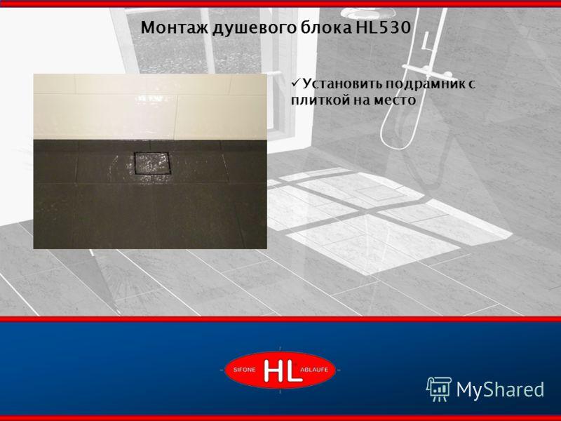 www.hutterer-lechner.com Монтаж душевого блока HL530 Установить подрамник с плиткой на место